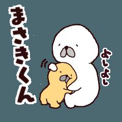 【まさきくん】に送るスタンプ!!