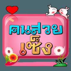 Cute words of beautiful girls 2