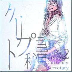 クリプト秘書02 ~暗号通貨・仮想通貨~