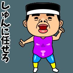 ダンシング★しゅん★ 名前スタンプ