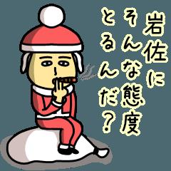 岩佐サンタのクリスマス用名前スタンプ