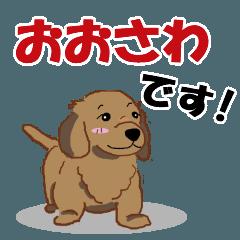 おおさわさんが使うスタンプ・子犬イラスト