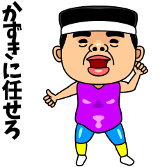 ダンシング★かずき★ 名前スタンプ