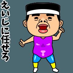 ダンシング★えいじ★ 名前スタンプ