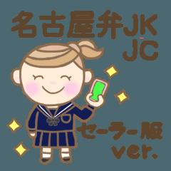 [LINEスタンプ] かわいい名古屋弁JK JC セーラー服version