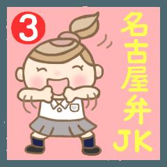 かわいい名古屋弁JK 3