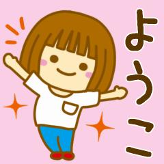 【ようこ】が使う女の子のスタンプ