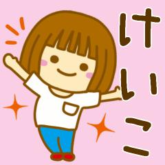 【けいこ】が使う女の子のスタンプ