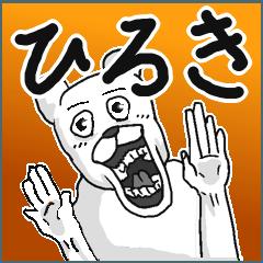【ひろき/ヒロキ】専用名前スタンプ