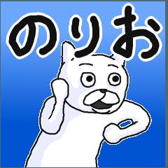 【のりお/ノリオ】専用名前スタンプ