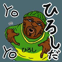 【ひろし】専用名前スタンプだYO!