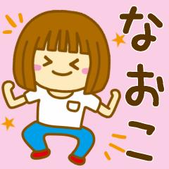 【なおこ】が使う女の子のスタンプ