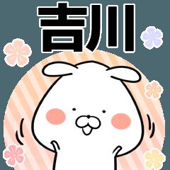 吉川の元気な敬語入り名前スタンプ(40個入)