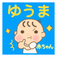 [LINEスタンプ] ゆうまくん(赤ちゃん)専用のスタンプ