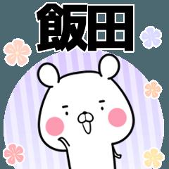 飯田の元気な敬語入り名前スタンプ(40個入)