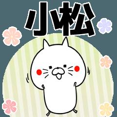 小松の元気な敬語入り名前スタンプ(40個入)