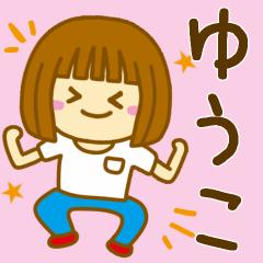 【ゆうこ】が使う女の子のスタンプ