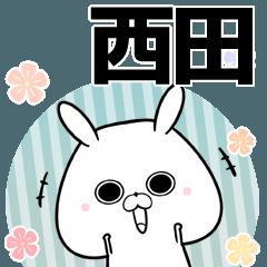 西田の元気な敬語入り名前スタンプ(40個入)