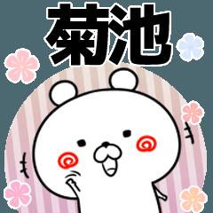 菊池用♪元気な敬語の名前スタンプ(40個入)