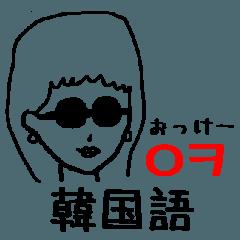 サングラスガールズの日常 韓国語