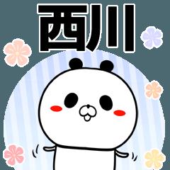 西川の元気な敬語入り名前スタンプ(40個入)