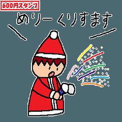 良いプレゼントを期待させるクリスマス