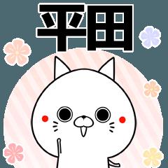 平田の元気な敬語入り名前スタンプ(40個入)