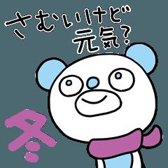 ふんわかクマ2(冬編)