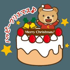ゆるっと♪くまポン クリスマス&お正月編