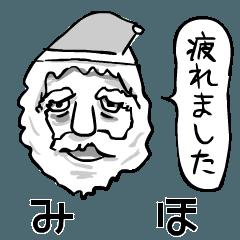 みほの動くクリスマス&お正月