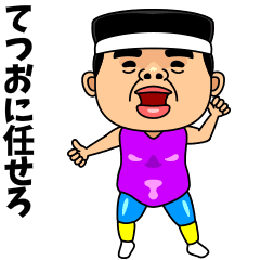 ダンシング★てつお★ 名前スタンプ