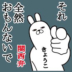 関西弁きょうこが使うスタンプ大阪弁