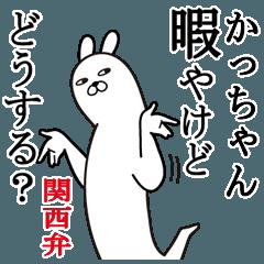 関西弁かっちゃんが使うスタンプ大阪弁