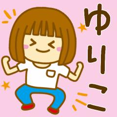 【ゆりこ】が使う女の子のスタンプ