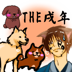 THE 戌年