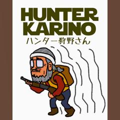 ハンター狩野さん