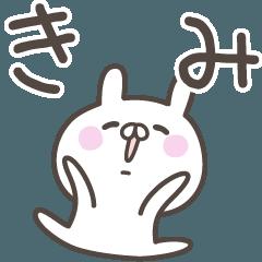 ☆★きみ★☆ベーシックパック
