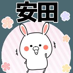 安田の元気な敬語入り名前スタンプ(40個入)