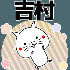 吉村の元気な敬語入り名前スタンプ(40個入)