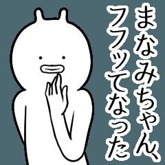 あいあむ まなみちゃん【名前シュール編】