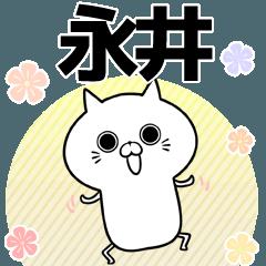 永井の元気な敬語入り名前スタンプ(40個入)