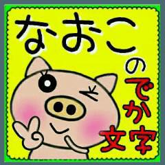 [なおこ]のでか文字スタンプ!