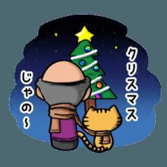 与作のクリスマス