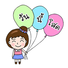 Balloon cute and easy