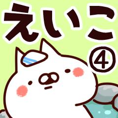 【えいこ】専用4