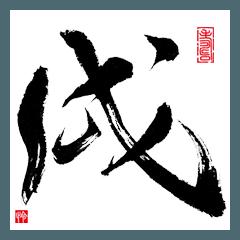 本格 筆文字 年賀状 2018 正月(あけおめ)