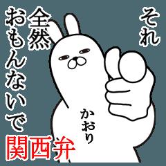 関西弁かおりが使うスタンプ大阪弁