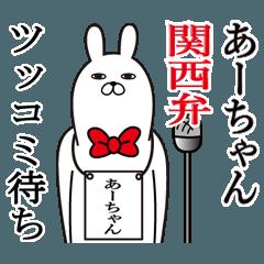 関西弁あーちゃんが使うスタンプ大阪弁