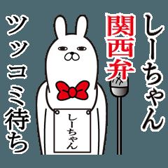 関西弁しーちゃんが使うスタンプ大阪弁