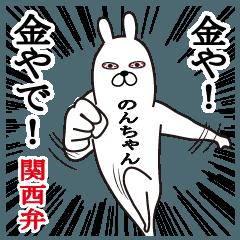 関西弁のんちゃんが使うスタンプ大阪弁